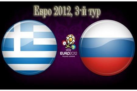 Греция - Россия Евро-2012