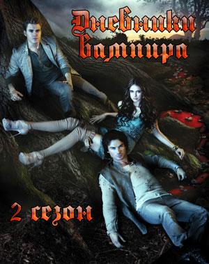 дневники вампира 2