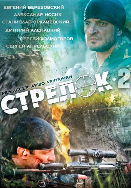 Стрелок 2. Право на смерть (2014)