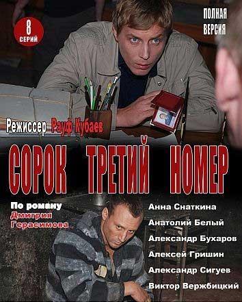 Сорок третий номер. Сериал (8 серий) 2010.