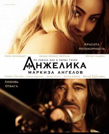 Анжелика, маркиза ангелов. 2013