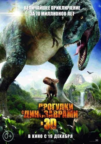 Прогулки с динозаврами 3D.