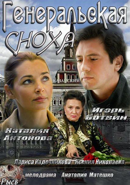 Генеральская сноха (2013)