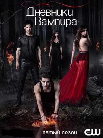 Дневники вампира / The Vampire Diaries 5 сезон онлайн