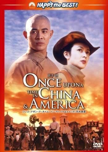 Американские приключения/Wong Fei Hung: Chi sai wik hung see (1997)