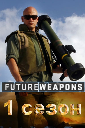 оружие канал смотреть онлайн: